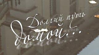 Долгий путь домой (документальный фильм)