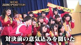 2代目MC・高柳、北川、後藤が就任し、新たな戦いが始まるゼロポジ。 SKE48イチ、団結力があるチームはどこなのか!?熱戦の模様と、各チームの個性あふれる意気込み ...