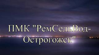 """ПМК"""" РемСельВод- Острогожск"""""""