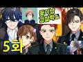 [크리도] 꽃미남 경찰학교 5화 - 에이든과의 엔딩(여성향 연애 시뮬레이션)