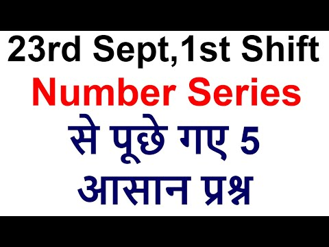 23rd September Number Series Questions |RRB CLERK