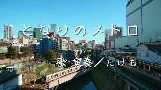 となりのメトロ/YUKI 東京メトロCM曲 男性カバー covered by たけも