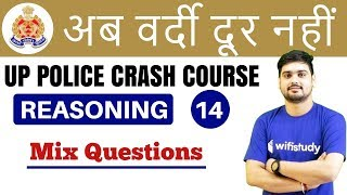 5:00 PM - UP Police 2018 | Reasoning by Hitesh Sir | Mix Questions