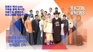 후레대 세종학당 몽골 학생들에 한복 문화 알린다