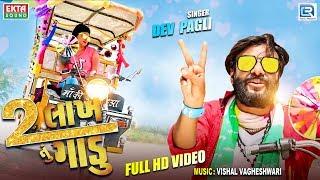 2 Lakh Nu Gadu | Full | Dev Pagali | New DJ Dhamaka Song | RDC Gujarati