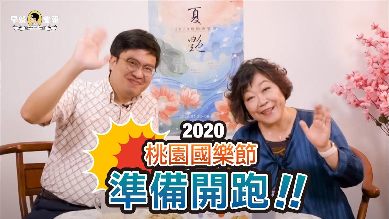 [ MUZIK早餐會報- 特別篇 🍵]  2020桃園國樂節—《夏艷》準備開跑❗️