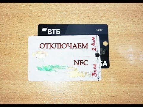 Как отключить NFC на пластиковой карте