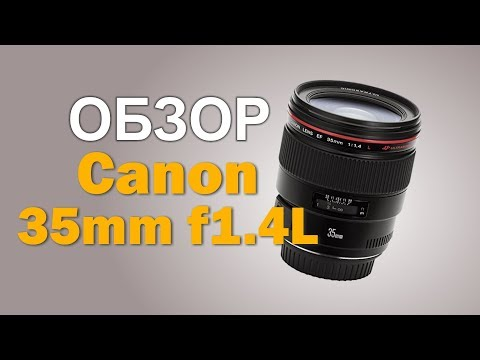 Обзор Canon EF 35mm F1.4L USM в сравнении с Canon EF 35mm F2 IS USM