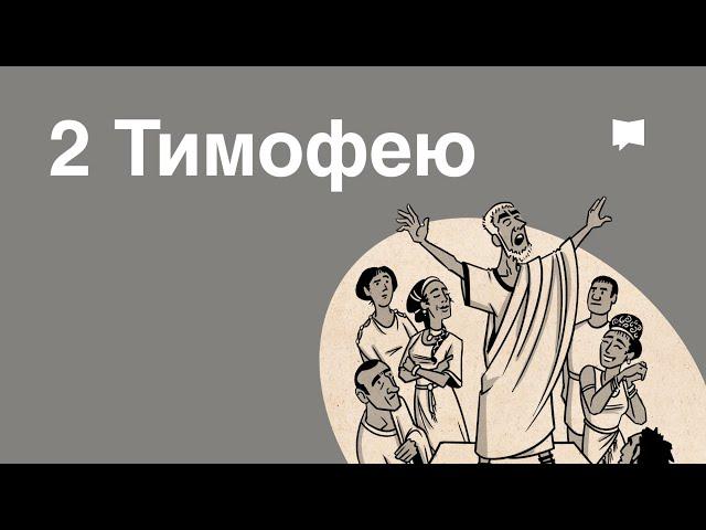 Читайте Писание: Второе послание к Тимофею