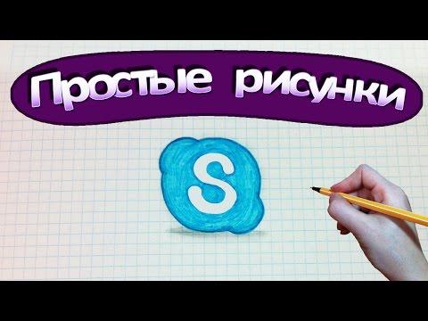 Простые рисунки #371 Как нарисовать логотип Скайп / Skype