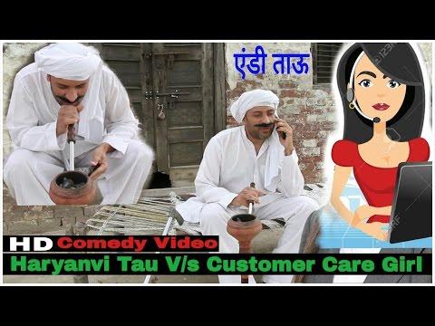 Haryanvi Tau V/s Customer Care Girl || Comedy  Video || by- Pardeep Khera Films