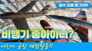 [아이와 가볼만한곳] 어린이 공항체험 활동을 어디서 해…