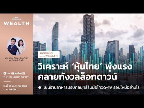 วิเคราะห์ 'หุ้นไทย' พุ่งแรง คลายกังวลล็อกดาวน์ | Morning Wealth 25 ธันวาคม 2563