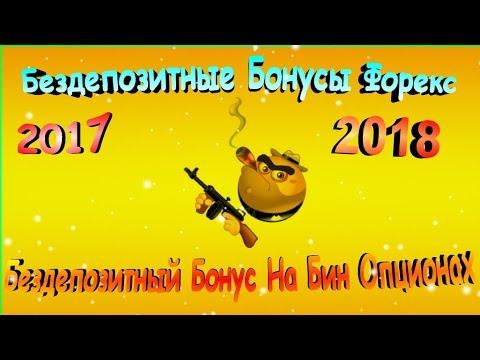 БЕЗДЕПОЗИТНЫЕ БОНУСЫ ФОРЕКС 2017  - БЕЗДЕПОЗИТНЫЙ БОНУС БИНАРНЫЕ ОПЦИОНЫ 2017 РЕЙТИНГ
