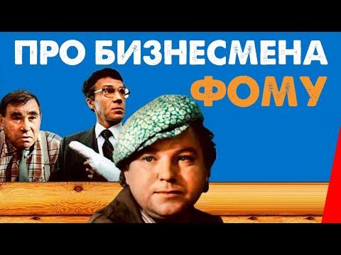 Про бизнесмена Фому (1993) фильм