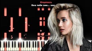 Клава Кока - Зая | Урок на пианино | Караоке