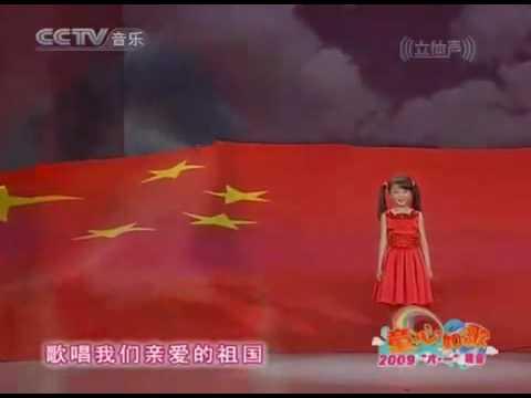 Beijing Olympics 2009 Lin Miaoke 林妙可 - Ode to the Motherland 歌唱祖国