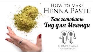 Как готовить Хну для Мехенди/How to make Henna Paste