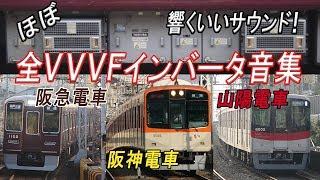 響くVVVFサウンド! 阪急電車・阪神電車・山陽電車 (ほぼ)全VVVFインバータ加減速音集!!