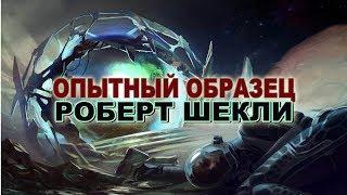 Роберт Шеклі ''Дослідний зразок'' аудіокнига