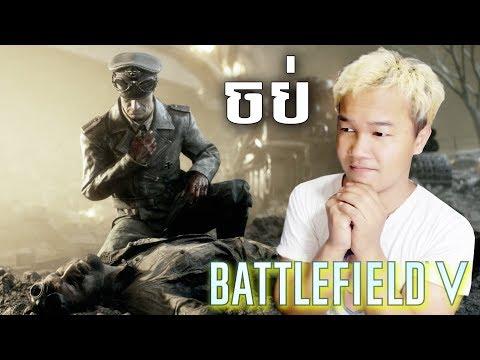 មេបញ្ជាការអាល្លឺម៉ង់សុំបញ្ចប់សង្រ្គាមលោកលើកទី2 | Battlefield 5 WWII Gameplay ENDING thumbnail