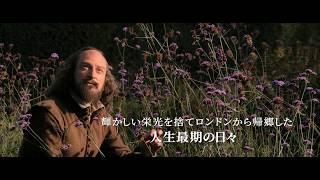 『シェイクスピアの庭』日本版予告