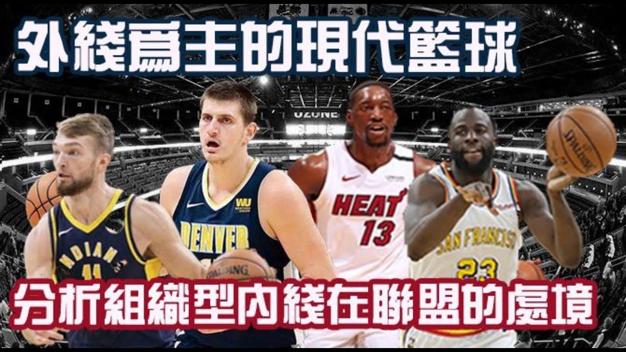 NBA話題 | 外線為王的現代籃球,分析組織內線在聯盟的處境| Nikola Jokic,Draymond Green,Bam Adebayo,Domantas Sabonis等人領銜控球中鋒