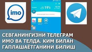 Узбекском языке. Контроль над ребенком