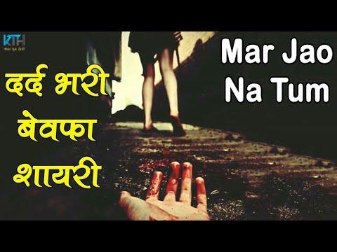 दर्द भरी बेवफा शायरी| Bewfa Shayri In Hindi | Dard Shayri| Sad Love| Breakup Status