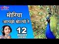 Moriya Aacho Bolyo Re HD Video | Best Dance Song Ever - Seema Mishra | New Rajasthani Song 2019 |