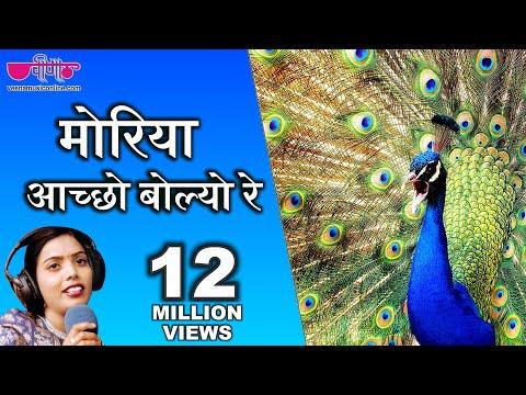 Moriya Aacho Bolyo Re HD Video   Best Dance Song Ever - Seema Mishra   New Rajasthani Song 2019  
