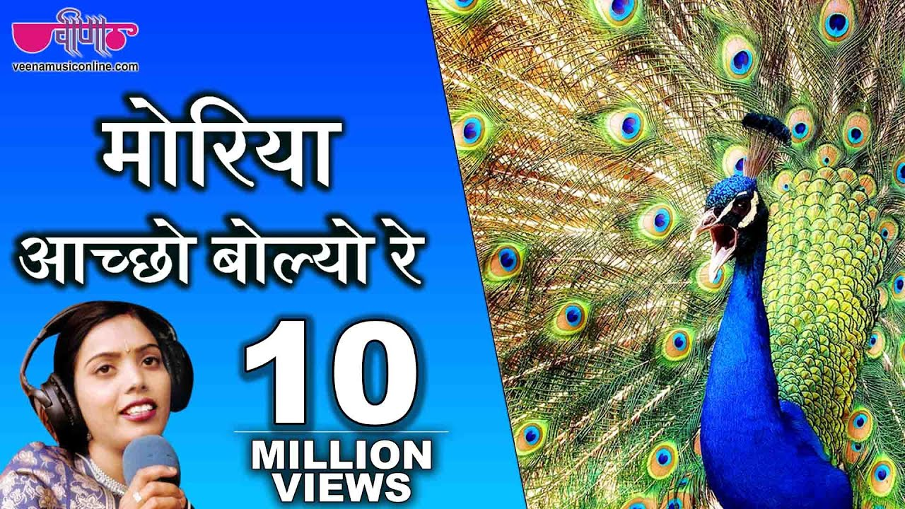 moriya achho bolyo re mp3 song