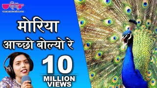 Moriya Aacho Bolyo Re | Best Dance Song Ever - Seema Mishra | Rajasthani Song