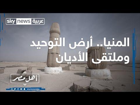 أهل مصر   المنيا.. أرض التوحيد وملتقى الأديان