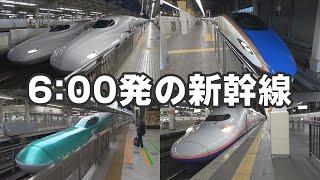 東海道・山陽・九州 新幹線