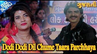 Dodi Dodi Dil Chume Taara Parchhaya Rajdeep Barot New Gujarati HD Song 2019