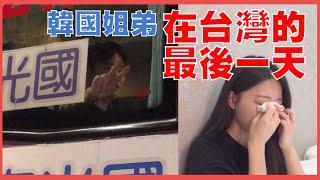 [韓國姐弟在台灣的最後一天 | 韓國人的台北旅遊VLOG ????????] 想對大家說的話