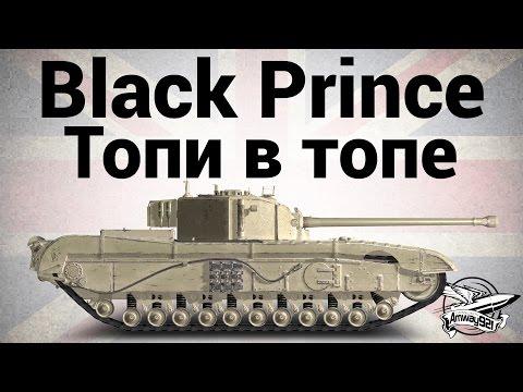 Black Prince - Топи в топе