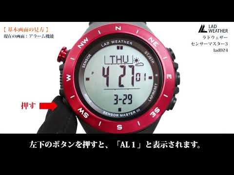 【 基本画面の見方 LAD024 】LAD WEATHER ラドウェザー SENSOR MASTER 3 センサーマスター3 スイス製センサー搭載のアウトドア腕時計