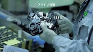 [HD][CM]アイシン精機-企業広告(グループ篇)(30sec)