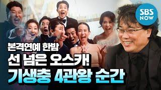 [본격 연예 한밤] 스페셜