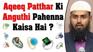 kya aqeeq phattar stone ki ring pehenna sunnat hai by adv faiz syed