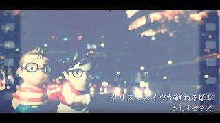 「クリスマスイヴが終わる頃に」Lyric Video(Short ver.) 作詞作曲:松...