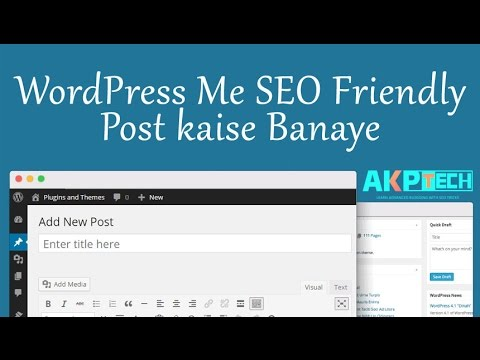 How To Make WordPress Post SEO Friendly [Hindi/Urdu]