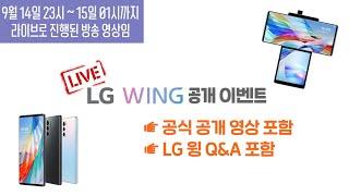 [공식 한글자막] LG WING 공개 행사 라이브 X …