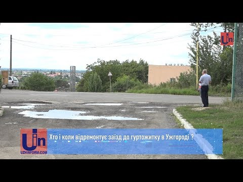 Хто і коли відремонтує заїзд до гуртожитку в Ужгороді ?