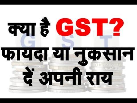 GST के क्या है फायदे और नुकसान ... देखे और अपनी राय दे !!!