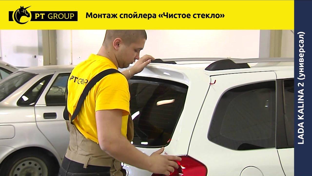 """Lada Kalina 2 Монтаж спойлера """"Чистое стекло"""""""
