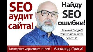 SEO-ошибки Вашего сайта, которые мешают продвижению + рекомендации. Сделаю за 500 рублей!