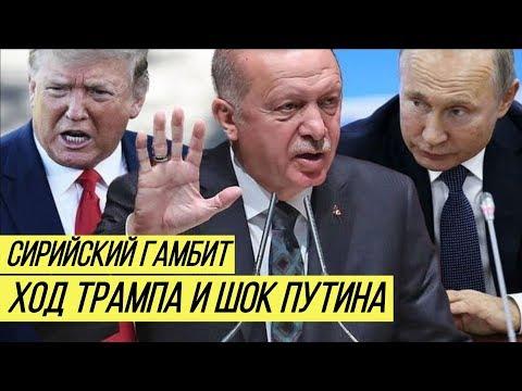 Кремль попал в ловушку: Турция против России - выиграл Трамп